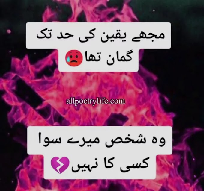 urdu sad poetry images | deep sad poetry | sad poetry heart touching | best poetry for friends in urdu