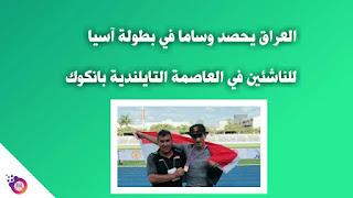 اخبار الرياضة في العراق