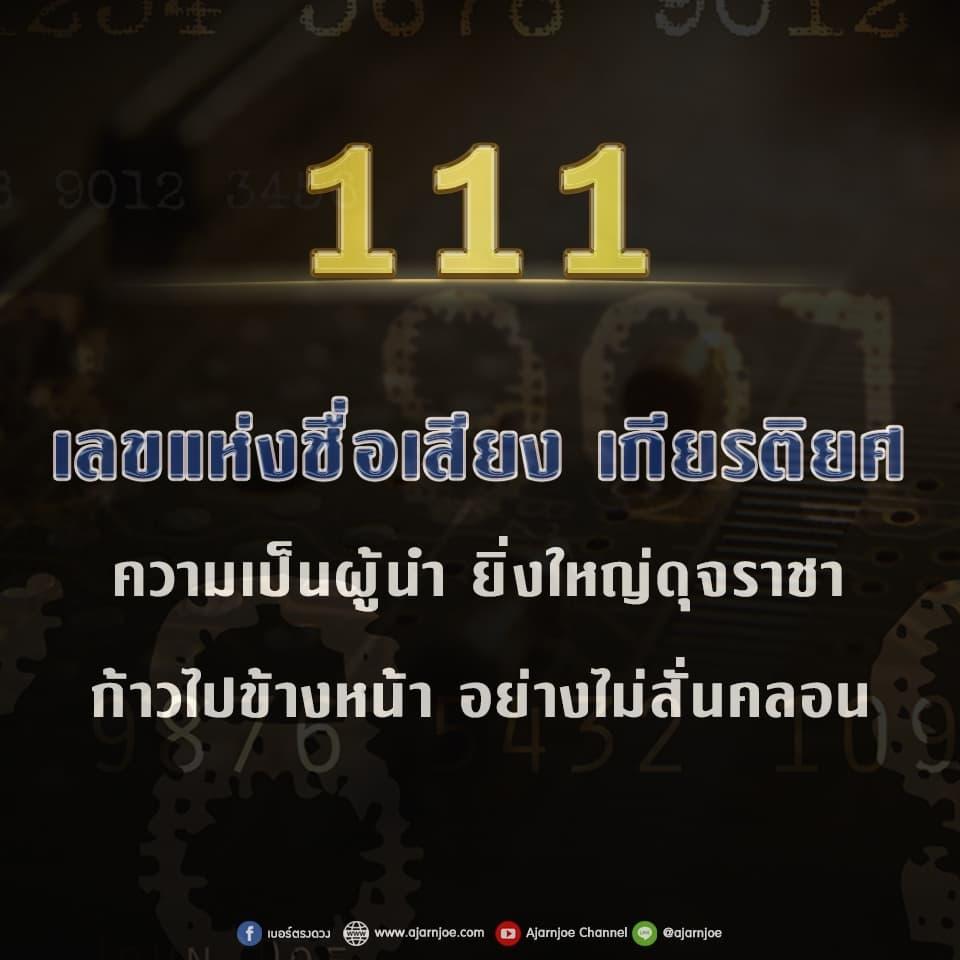 ความหมายของเลข 111 ในเบอร์โทรศัพท์มือถือ