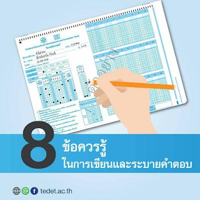 สอบ TEDET 2559