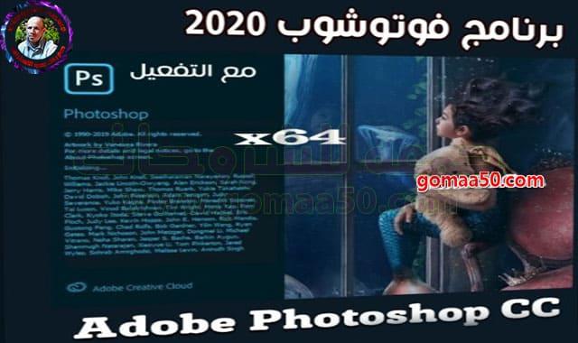 برنامج فوتوشوب 2020 | Adobe Photoshop CC v21.0.0.37