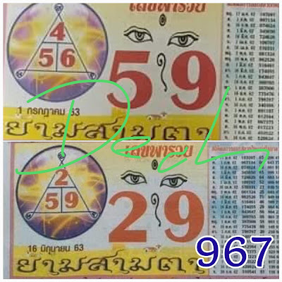 Thai Lottery News Papers 1 July 2020 Htf Digit And 3d 2d Lotto Result