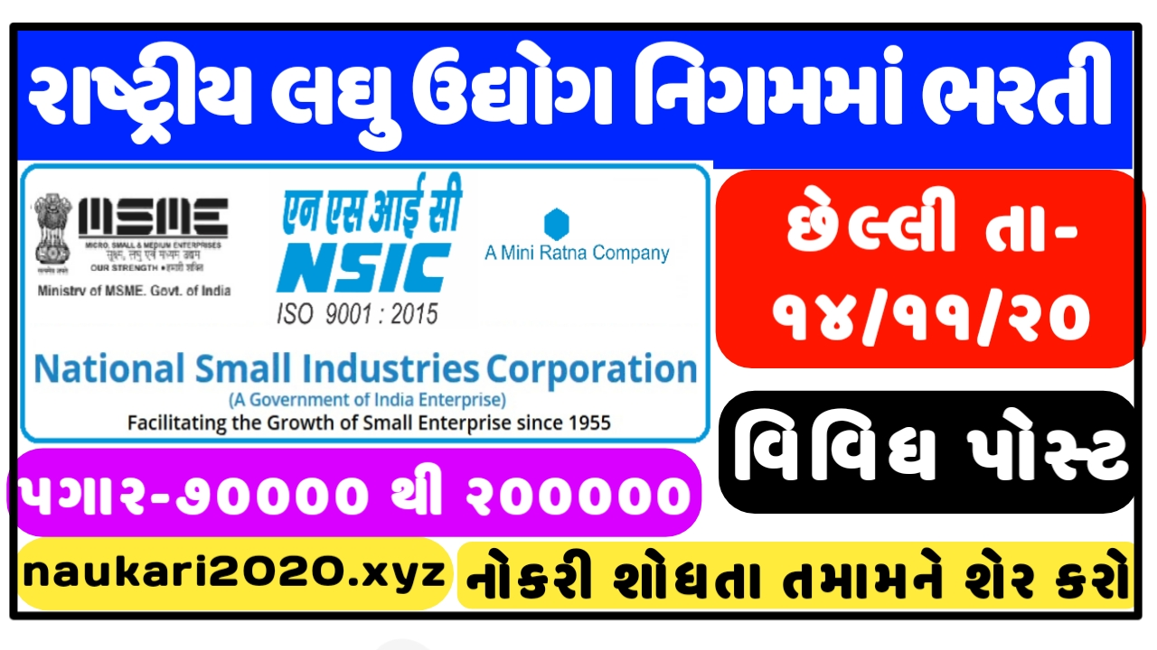 The National Small Industries Corporation Limited (NSIC) Recruitment Various  Post 2020