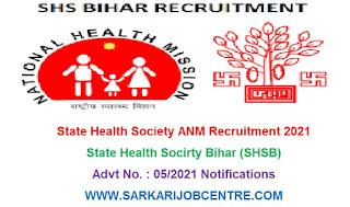 State Health Society Bihar ANM Vacancy 2021 Apply Online
