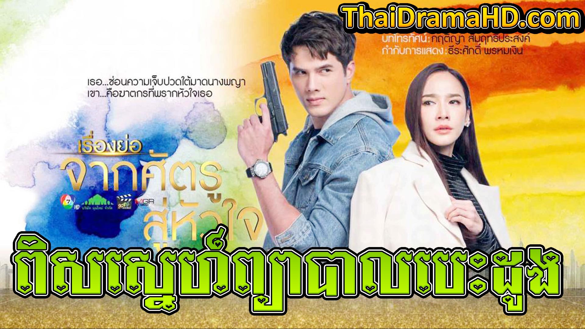 Pirs Sne Phyeabal Besdong, Thai Drama, Thai Drama HD, Khmer Movie, Phumikhmer, Phumikhmer1, movie-khmer, video4khmer, khmotions, kolabkhmer, khmer drama, ksdrama, cookingtips, roscheat, khmertimeskh, khmerkomsan, phumi7, merlkon, film2us, movie2kh, sweetdrama, khmercitylove, khreplay, tvb cambodia drama, ckh7, srokthai, phumimedia, phumi8, khmer avenue, khmer search, Soyo, khmerfans