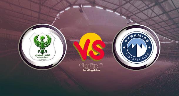 نتيجة مباراة بيراميدز والمصري البورسعيدي بتاريخ 12-08-2021 في الدوري المصري