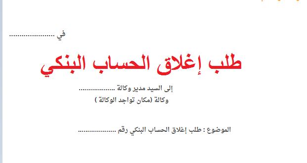 تحميل نموذج طلب إيقاف أو إغلاق حساب بنكي بالمغرب