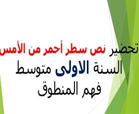 تحضير نص سطر أحمر من الأمس لغة عربية سنة أولى متوسط، مذكرة درس: