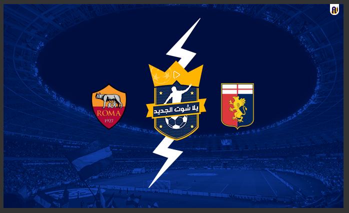 نتيجة مباراة روما وجنوي اليوم  8 / نوفمبر / 2020 الدوري الإيطالي