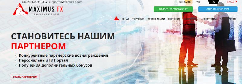Мошеннический сайт ru.maximusfx.com – Отзывы, развод. Компания Maximus Markets мошенники