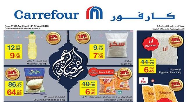 عروض كارفور مصر رمضان من 6 ابريل حتى 14 ابريل 2020 فروع الهايبر
