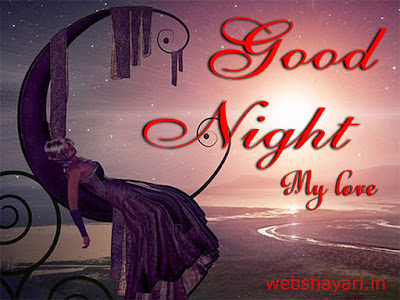 good night my love hd
