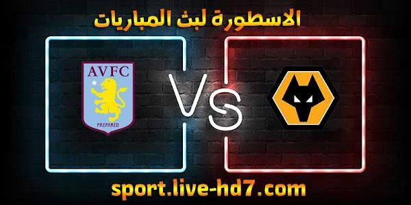 مشاهدة مباراة وولفرهامبتون وأستون فيلا بث مباشر الاسطورة لبث المباريات بتاريخ 12-12-2020 في الدوري الانجليزي