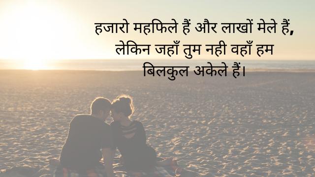 WhatsApp status love in Hindi 2015