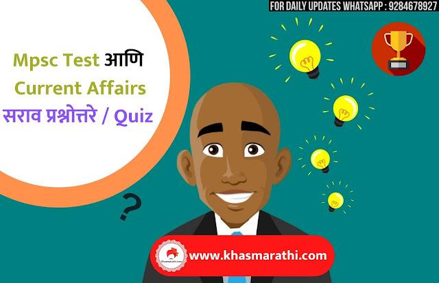 Mpsc Test || Spardha pariksha