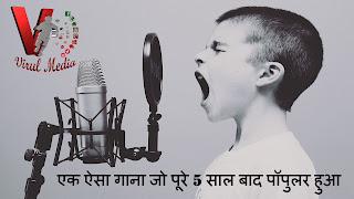 इस गाने ने एक लड़के को रातों रात बना दिया स्टार,Teri Pyari Pyari do Akhiya