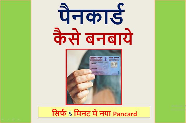 pancard-kaise-banaye-hindi