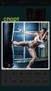 девушка занимается спортом, ногой бьет грушу в зале 667 слов 11 уровень