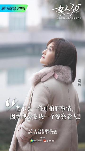 Xie Na Host