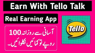 Tello Talk Money App Fb biography - How to Earn Money Online From Tello Talk App