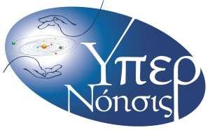 http://www.ypernoisis.gr/