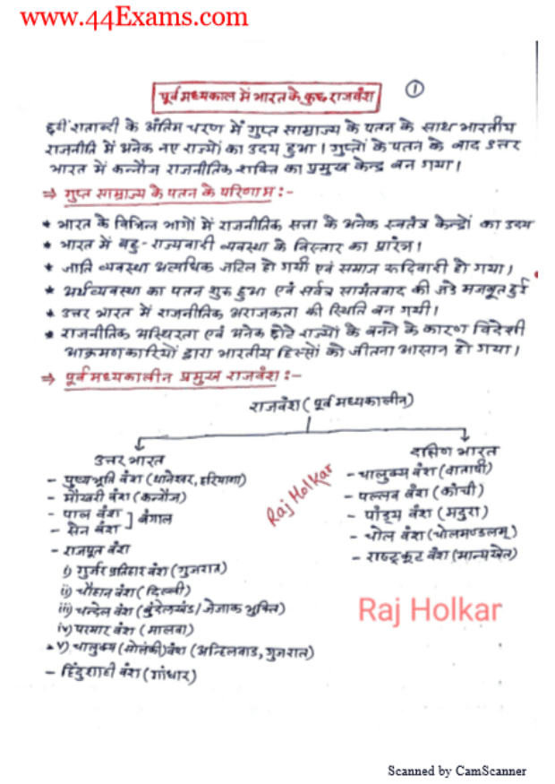 History-of-Medieval-India-Hand-Written-Notes-by-Raj-Holkar-For-UPSC-Exam-Hindi-PDF-Book