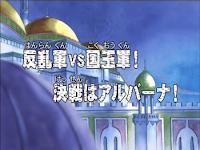 One Piece Episode 112