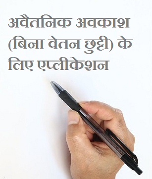 leave without pay application in hindi