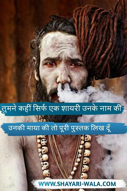 Mahakal status, mahakal attitude quotes hindi | shayari-wala