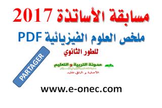 http://onefd.e-onec.com/2017/06/pdf-2017.html