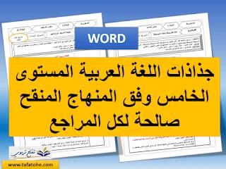 جذاذات اللغة العربية المستوى الخامس وفق المنهاج المنقح صالحة لكل المراجع