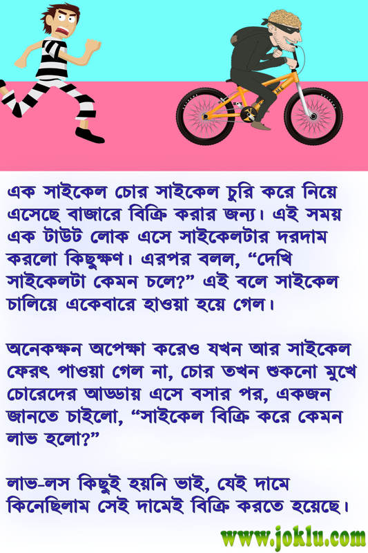 Cycle thief Bengali funny story joke