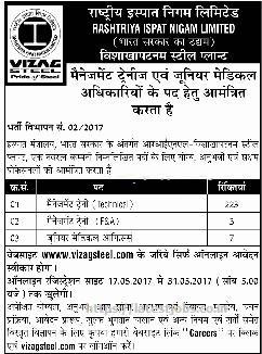 Rashtriya Ispat Nigam Limited RINL Management Trainee Recruitment Advertisement 2017