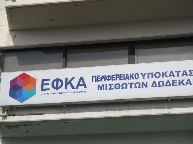myEFKAlive: Από σήμερα τα ραντεβού μέσω τηλεδιάσκεψης σε Δωδεκάνησα και Κυκλάδες