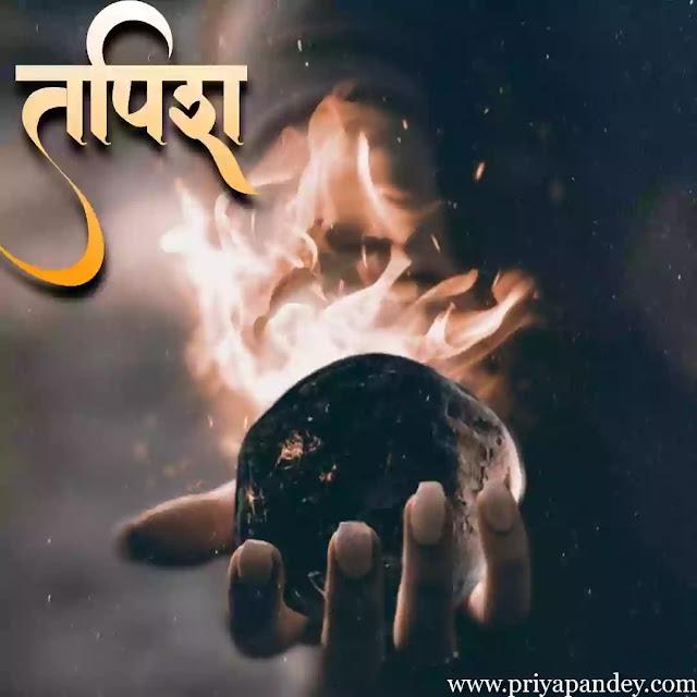Tapish Best Hindi Quotes 2021 Written By Priya Pandey