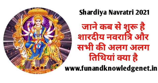 2021 mein Shardiya Navratri Kab Hai - 2021 में शारदीय नवरात्री कब की है
