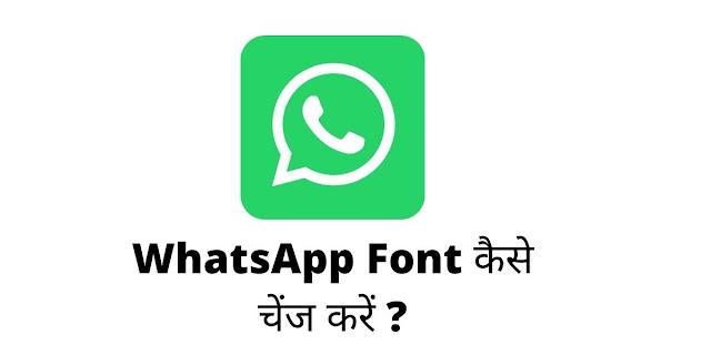 WhatsApp Font कैसे चेंज करें ?