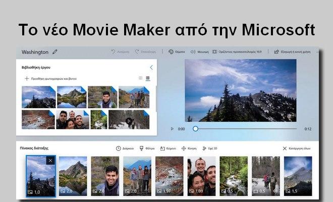 Το δωρεάν εναλλακτικό πρόγραμμα του Movie Maker της Microsoft