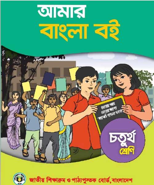Amar Bangla Boi (Class 4) - TextBook