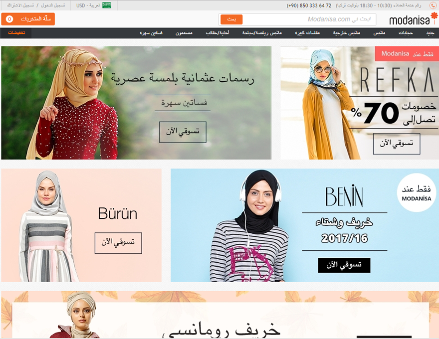 bc304d154830f افضل المواقع التركية لبيع الملابس و الفساتين. موقع modanisa · موقع modanisa