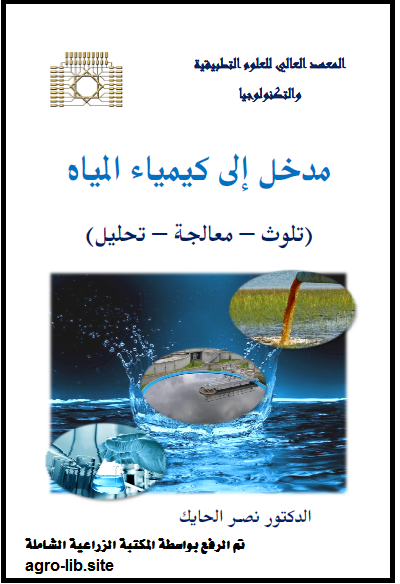 كتاب : مدخل الى كيمياء المياه : تلوث - معالجة - تحليل