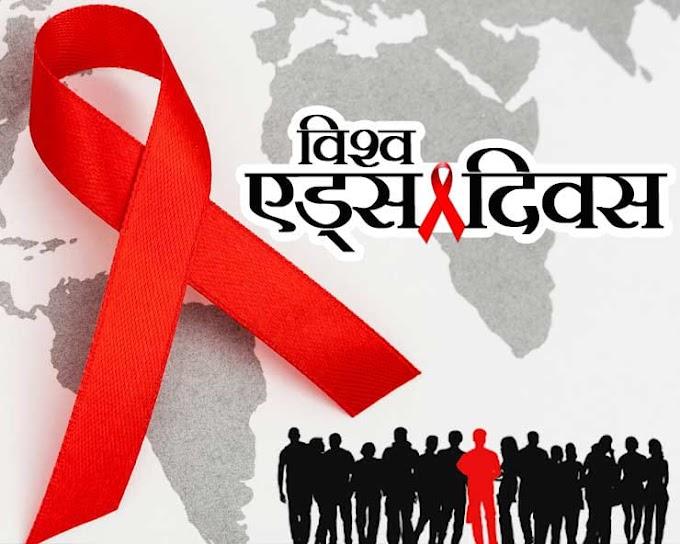 मंदसौर में मनाया गया विश्व एचआईवी एड्स दिवस कहां 2030 तक विश्व हो एचआईवी मुक्त ।
