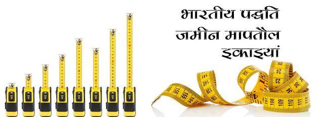 land measurement Unit