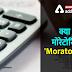 क्या होता है मोरेटोरियम (Moratorium meaning in Hindi)