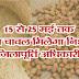 15 से 25 मई तक निःशुल्क मिलेगा चना व चावल#