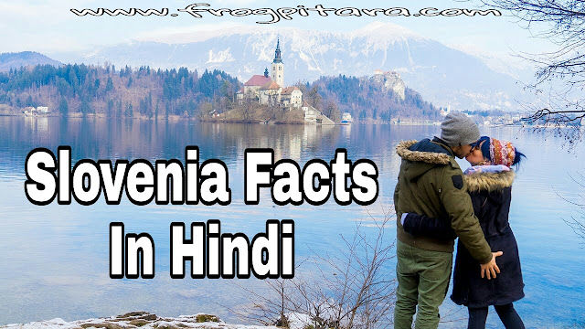 Slovenia Facts In Hindi