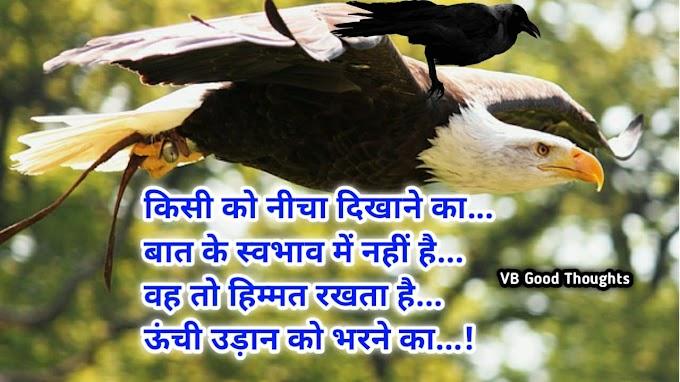 हिंदी प्रेरणादायक कहानी - बाज और कौवा - Good Thoughts In Hindi On Life
