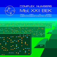 «We, XXII centure» | COMPLEX NUMBERS