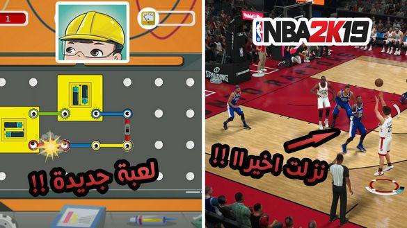 صندوق الابتكار افضل لعبة تعليمية على الهواتف !! تحميل لعبة NBA 2K19 للاندرويد و الايفون !!