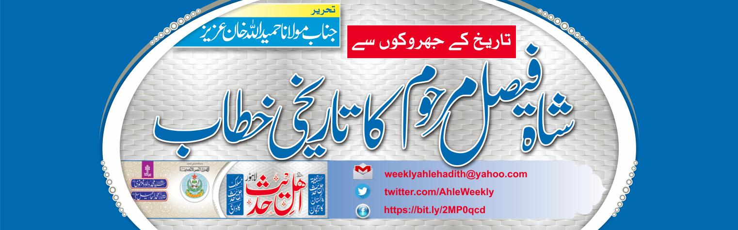 ھفت روزہ اھل حدیث، شاہ فیصل مرحوم کا تاریخی خطاب، حالات حاضرہ